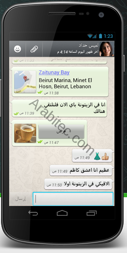 واتس اب Whatsapp