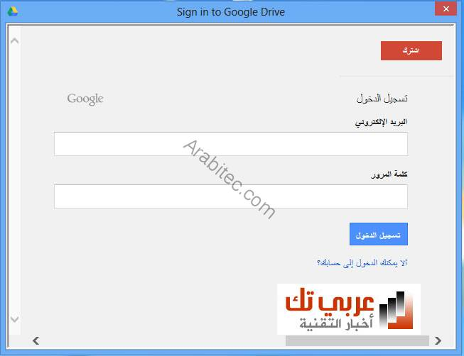 how to start google drive sync