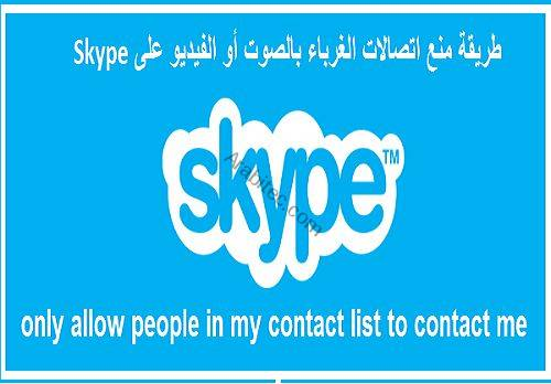 only allow people in my contact list to contact me IN SKYPE