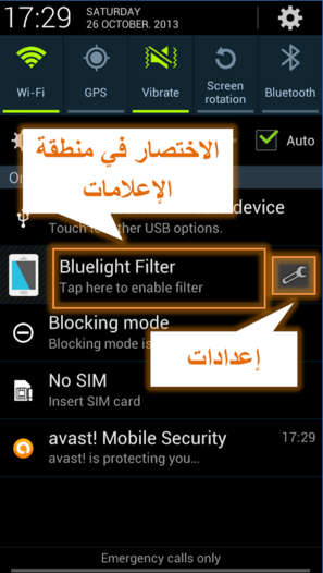 http://arabitec.com/wp-content/uploads/2016/02/blue-light-filter-2.png