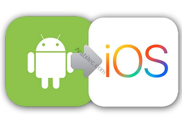 What You Need to Know When Switching from Android to iPhone ماذا تستطيع ان تنقل عند التبديل لايفون من الانرويد