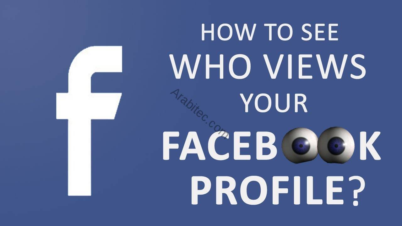 Can You See Who Views Your Facebook Profile? من زار حسابك على فيسبوك