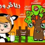 برنامج تعليم الأطفال اللغة العربية للأيفون