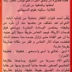 قصة الربيع العربي تطبيق رائع للأيفون