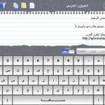 تطبيق الكبيورد العربي للأيباد