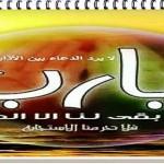 غلاف تويتر اسلامي 18