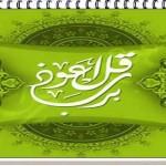 غلاف تويتر اسلامي 16