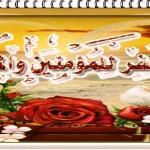 غلاف تويتر اسلامي 4