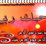 غلاف تويتر اسلامي 12
