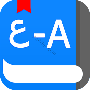 Baidu Arabic English Dictionary قاموس ترجمة فورية لاندرويد عربي تك