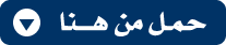 http://arabitec.com/wp-content/uploads/2015/09/11_download3.png