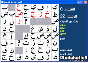 arabic word slider
