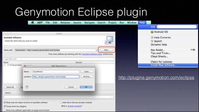 كيف تدمج Genymotion مع Eclipse ؟