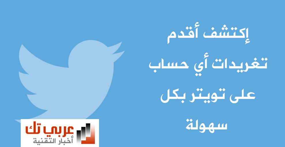 طريقة اكتشاف اقدم التغريدات في أي حساب على تويتر