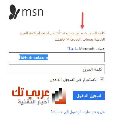 Hotmail6
