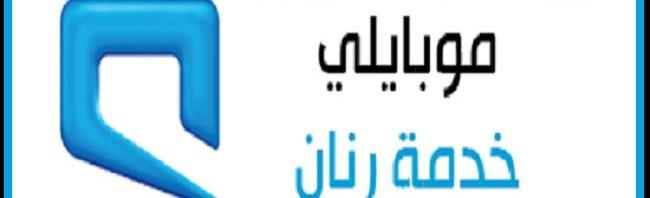 http://arabitec.com/wp-content/uploads/2015/12/Rnan-Mobily--650x198.jpg