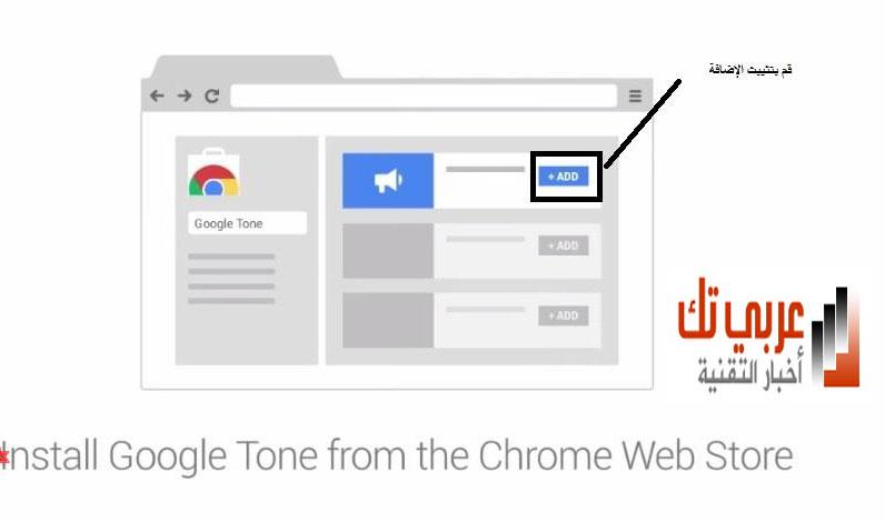 google-tone-4