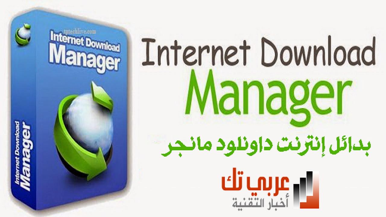بديل إنترنت داونلود مانجر