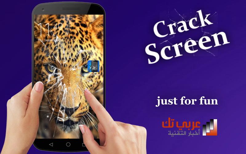 Crack My Screen – Prank Fu
