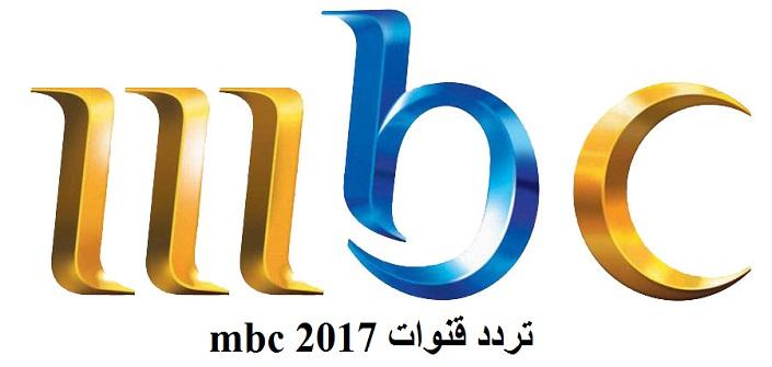 تردد قنوات mbc الجديد لعام 2017 على نايلسات وعربسات