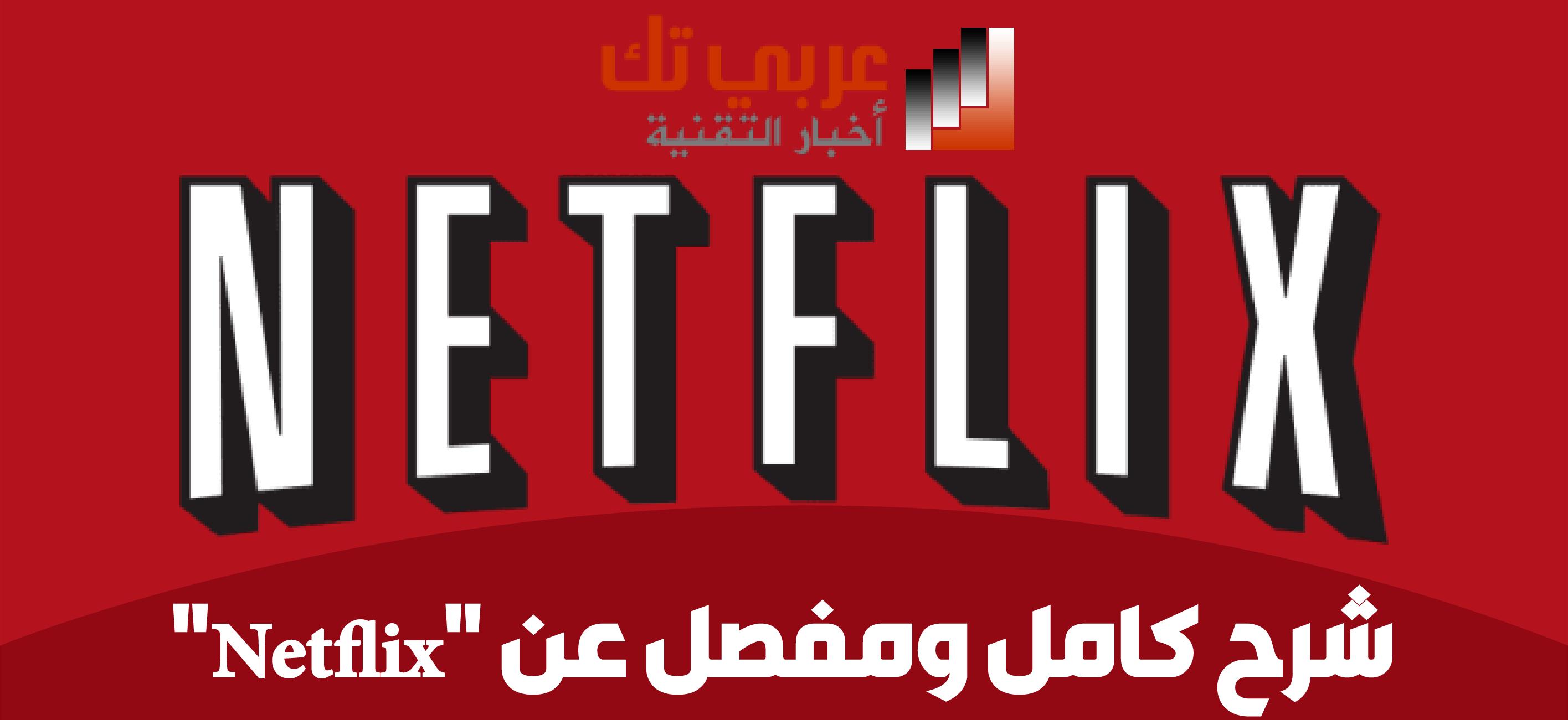 Netflix كل ما تريد معرفته عن موقع نتفلكس لمشاهدة الأفلام والمسلسلات