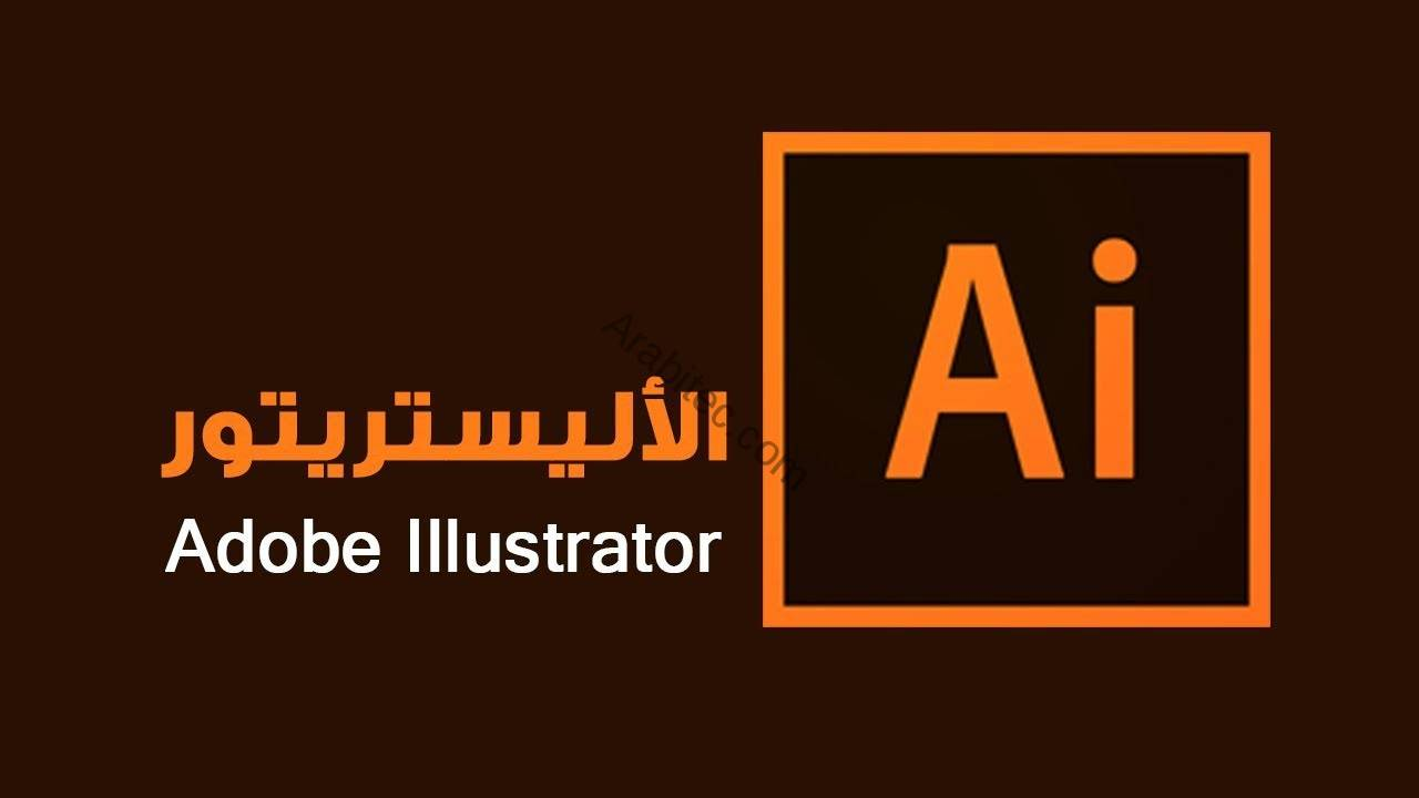 قوالب Adobe Illustrator