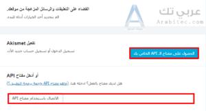 مفتاح API الخاص Akismet