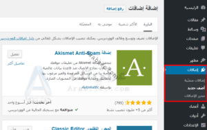 إضافة WP-Optimize
