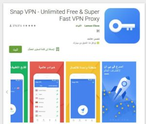 تطبيق Snap VPN - Unlimited Free & Super Fast VPN Proxy