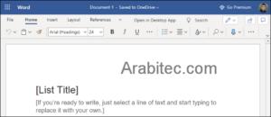 Microsoft Word على الويب