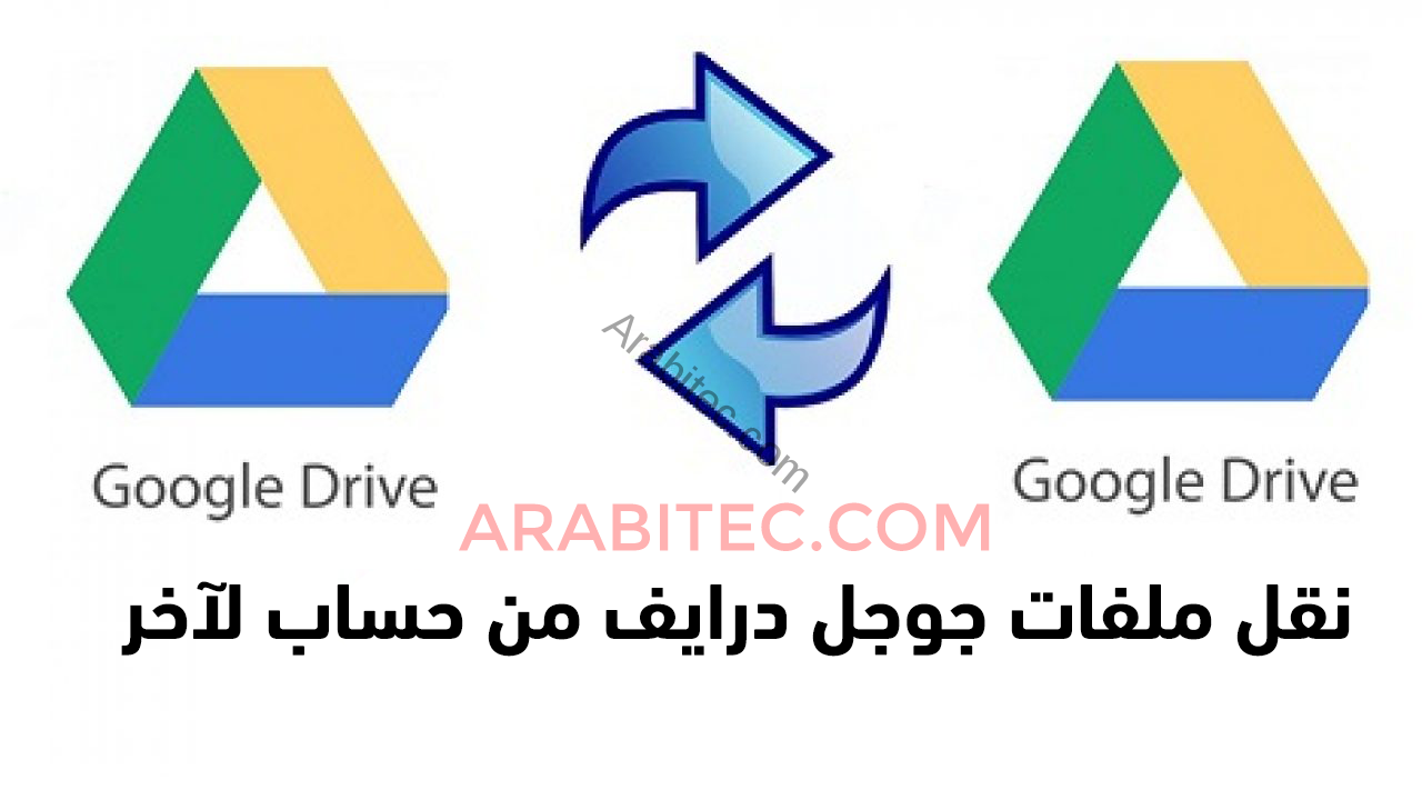 نقل ملفات جوجل درايف