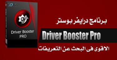 برنامج Driver Booster 2020