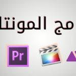 برامج مونتاج الفيديو