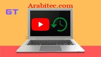 حذف سجل مشاهدة يوتيوب